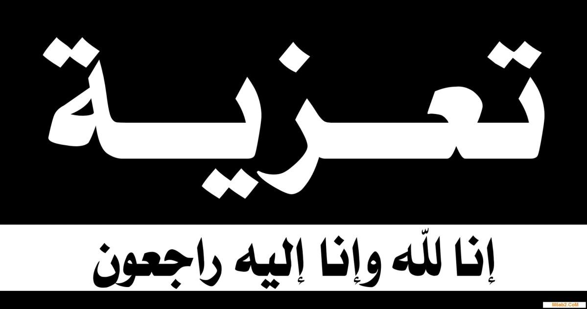 والد الأخ محمد الوافي في ذمة الله