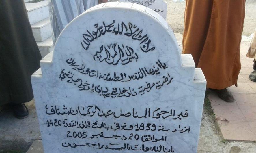 زيارة ترحمية لقبر المناضل الفقيد عبد الرحمان شناف