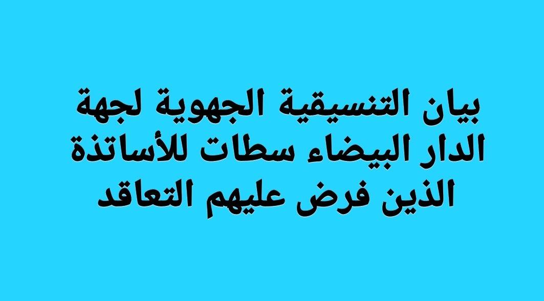 بيان التنسيقية الجهوية لجهة الدار البيضاء سطات للأساتذة الذين فرض عليهم التعاقد