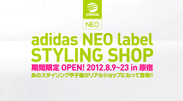 Photo01 - 現役高校生たち自らプロデュース「adidas NEO Label STYLING SHOP」が期間限定オープン