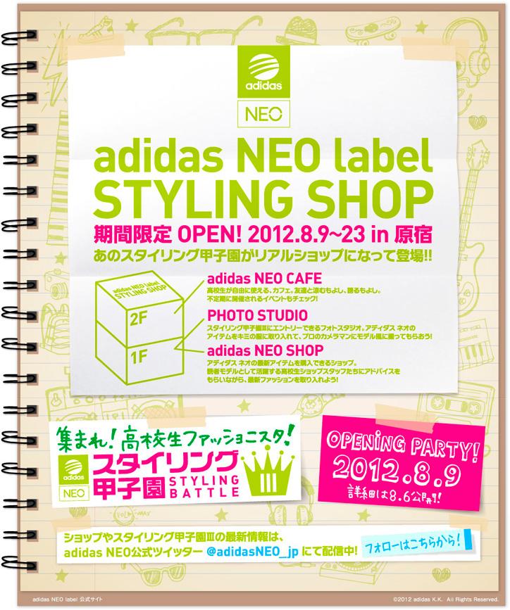 Photo02 - 現役高校生たち自らプロデュース「adidas NEO Label STYLING SHOP」が期間限定オープン