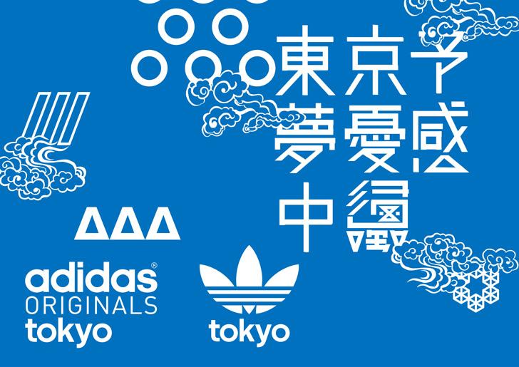 Photo06 - アディダス オリジナルスは、ブランドの拠点となる adidas Originals Flagship Store Tokyoを原宿にオープン