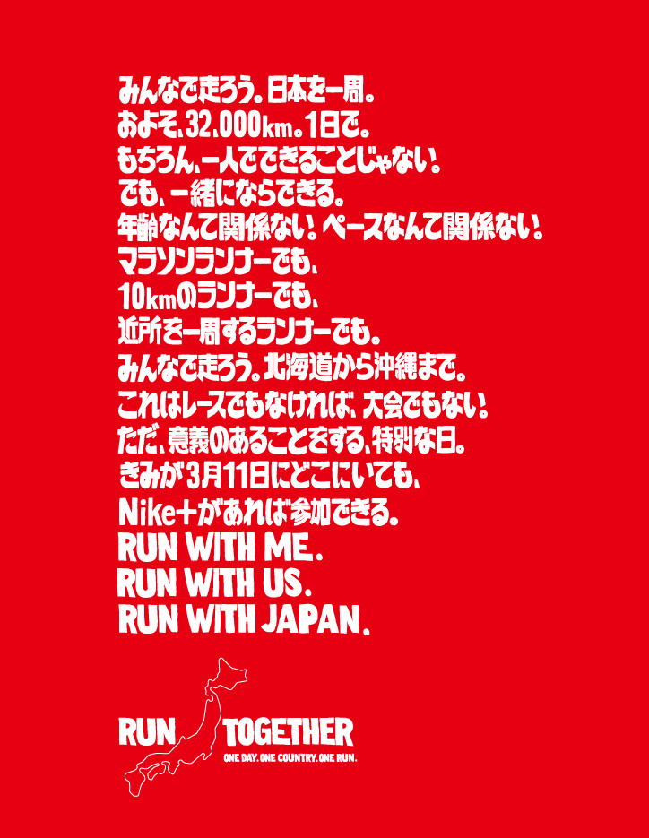 Photo02 - NIKE 2012 RUN TOGETHER