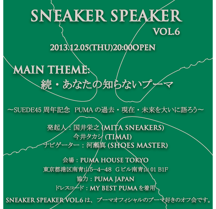 Photo02 - SNEAKER SPEAKER Vol.6 がPUMA HOUSE TOKYOにて開催