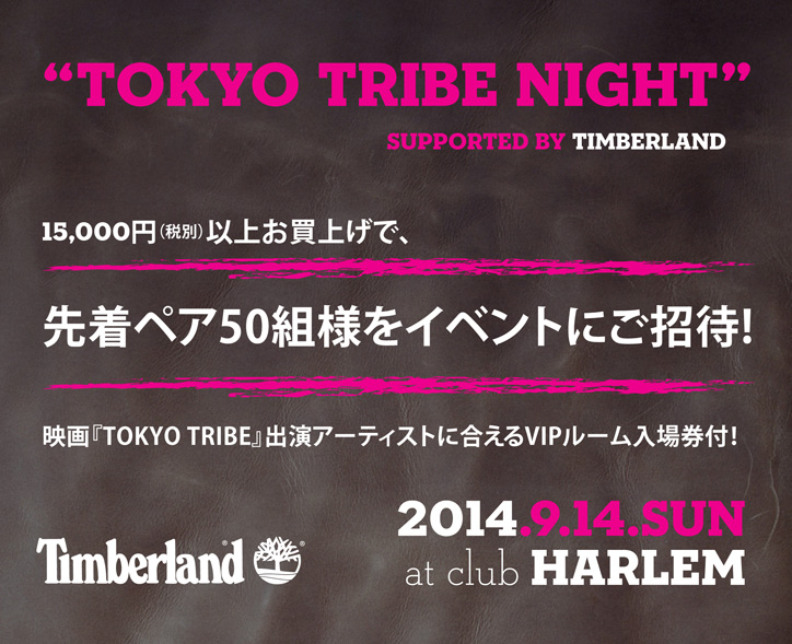 Photo02 - TOKYO TRIBE NIGHT supported by Timberland at club HARLEM 開催決定