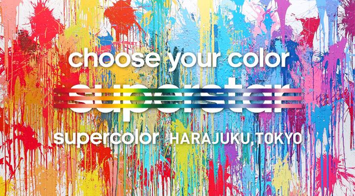 Photo01 - アディダスは、ファレル・ウィリアムスとコラボレーション Supercolor の発売を記念し、Supercolor Splash Wall イベントを開催