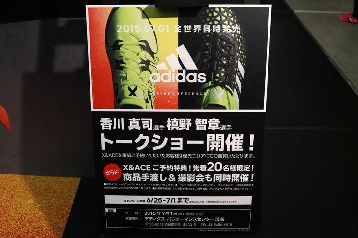 Photo08 - アディダスは、最新フットボールスパイク「X/ACE」の発売を記念して香川真司選手、槙野智章選手を招いたイベントを開催