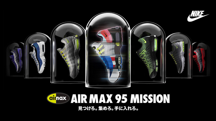 """Photo01 - ナイキは、AIR MAX95 MISSION """"見つけろ。集めろ。手に入れろ。"""" キャンペーンをスタート"""