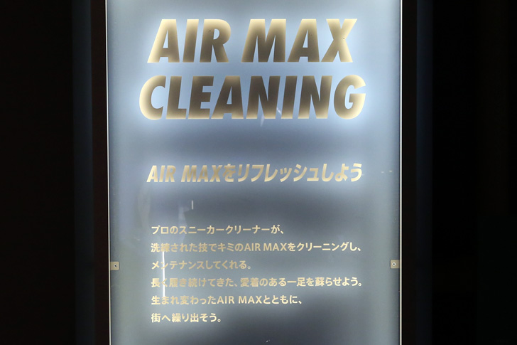 Photo28 - ナイキ スポーツウェアは、AIR MAX DAYを記念し期間限定エキシビションスペースAIR MAX CONをオープン