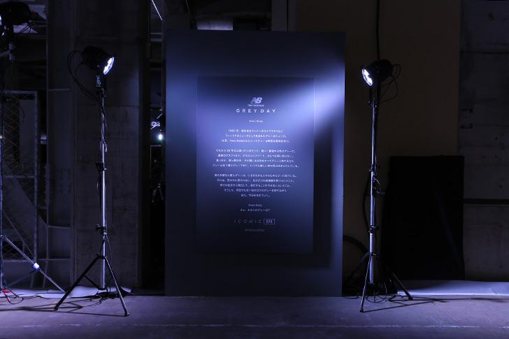 "Photo23 - ニューバランスを象徴する""グレー""の574の発売を記念したグローバルイベントNew Balance GREY DAYが開催"