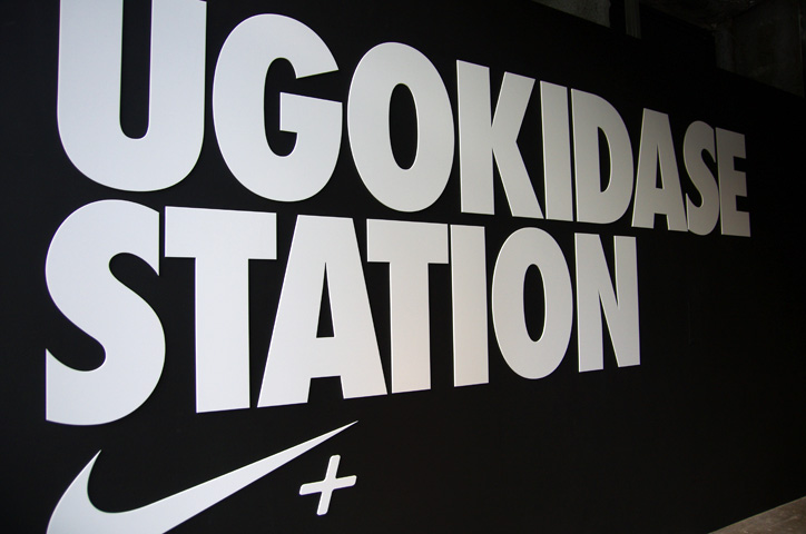 Photo21 - NIKE 「UGOKIDASE STATION」