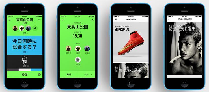 Photo02 - ナイキ、新しいフットボールアプリを展開