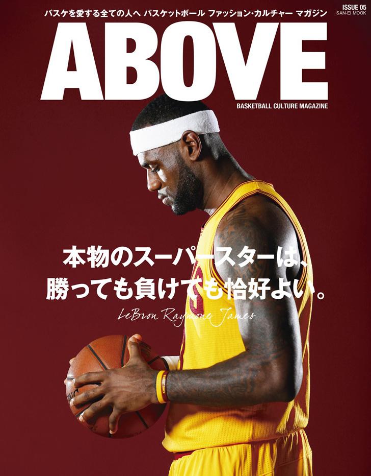 Photo02 - バスケットボール ファション・カルチャー マガジン「ABOVE MAGAZINE」VOL.5が発売