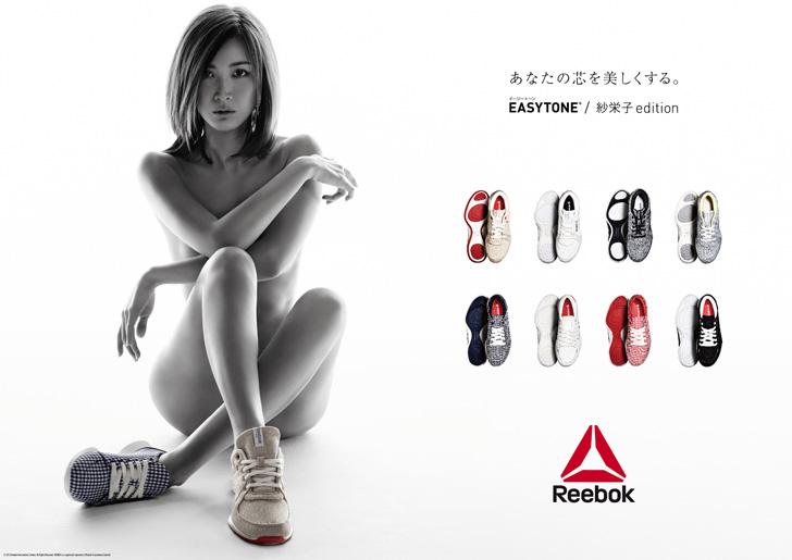 Photo01 - リーボックから、EASYTONE® 紗栄子エディションが発売