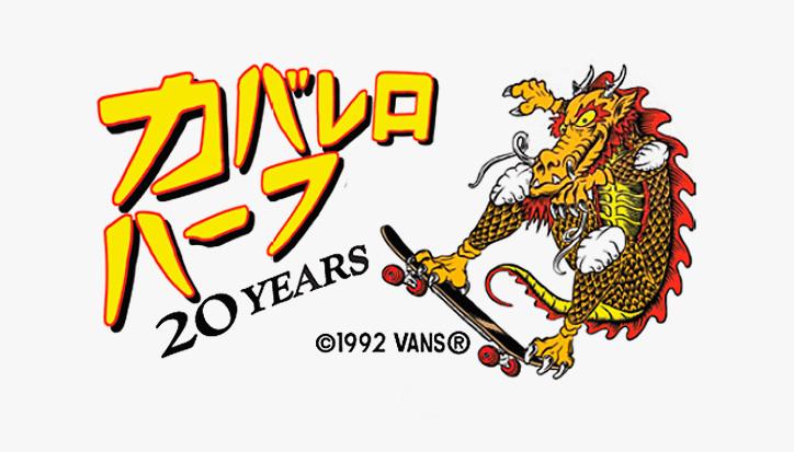 Photo04 - Steve Caballero x Vans Half-Cab 20th Anniversary Collection