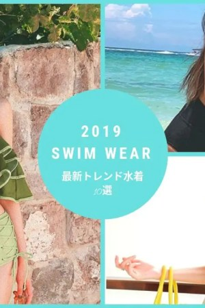 sneakergirl-SWIM-WEAR-2019-TOP