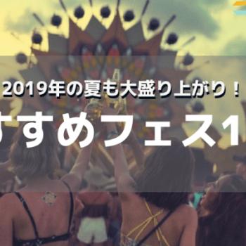 2019 Summer Festival Japan