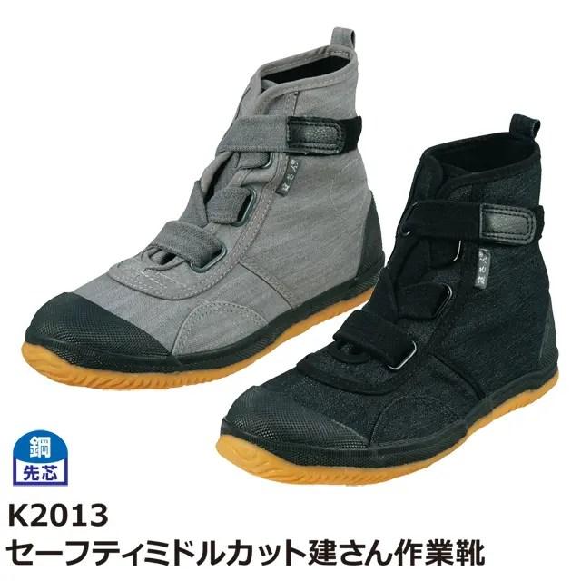 K2013 セーフティミドルカット健さん作業靴-01