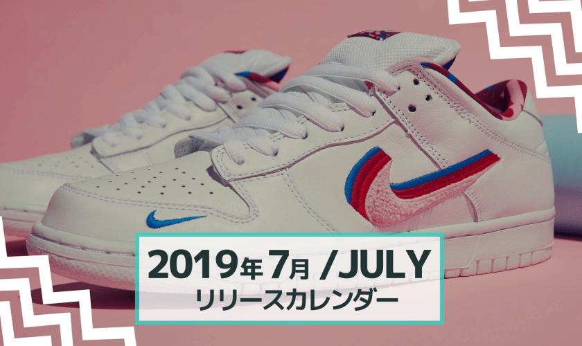 Sneaker-Calendar-July-2019-Sneaker-Girl.com