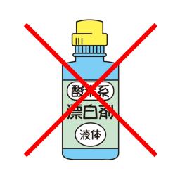 洗濯 漂白剤 液体 洗剤