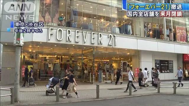 FOREVER21_JAPAN_CLOSING