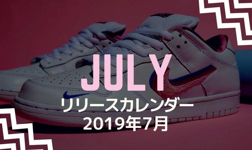 July_2019_7_Sneaker_Calendar_Sneaker-girl.com