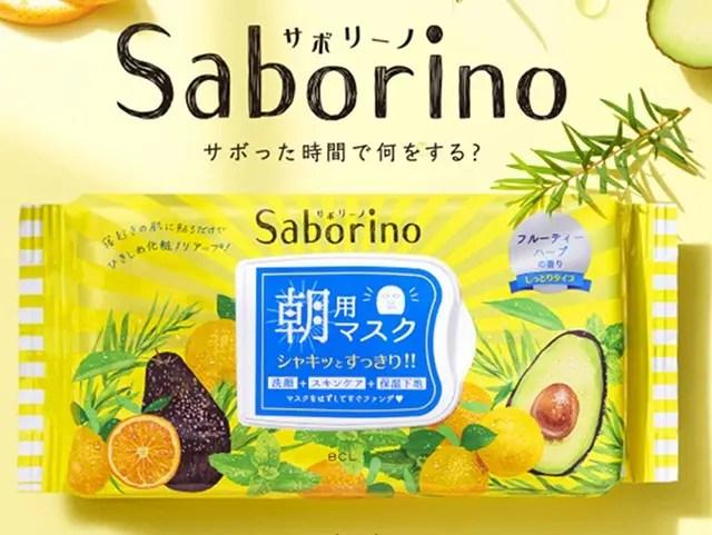 サボリーノ 目ざまシートマスク しっとりタイプ-02