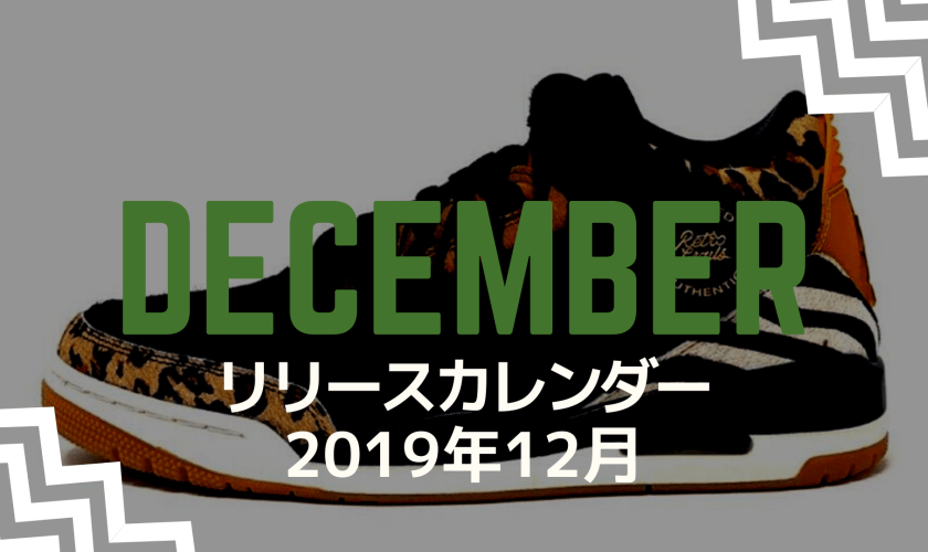December_2019_sneaker_release_calendar
