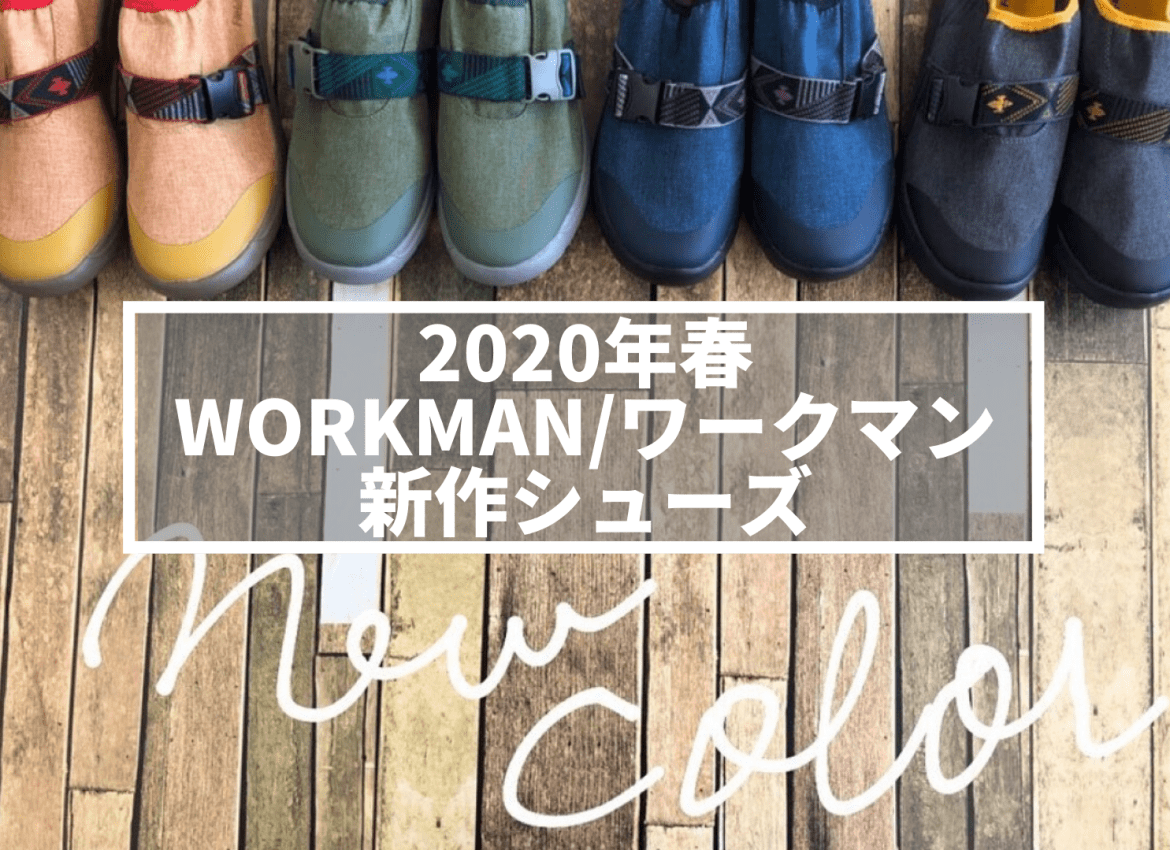 workman_new_shoes_2020_springsummer