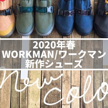 workman_new_shoes_2020_springsummer
