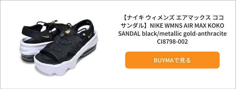 Air Max Koko_BlackWhite_Purchase_Link