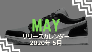 Sneaker Release Calendar Launch May 2020