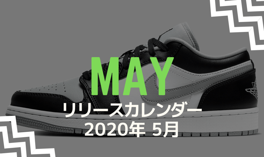 Sneaker Release Calendar Launch May 2020