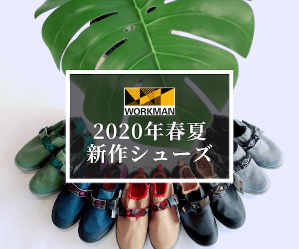 workman_sneaker_2020_spring_summer