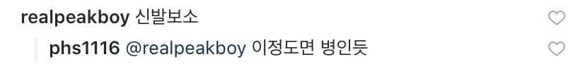 Park Seo Joon instagram bn_sj2013 sneakers パクソジュン インスタグラム スニーカー