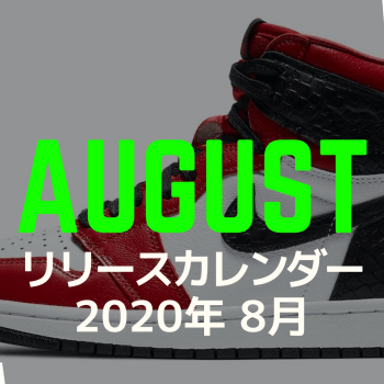 Sneaker Release Calendar 2020 August-02