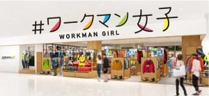 ワークマン女子 店舗 1号店 横浜 デザイン 内装 Workman Joshi shop info floor design name