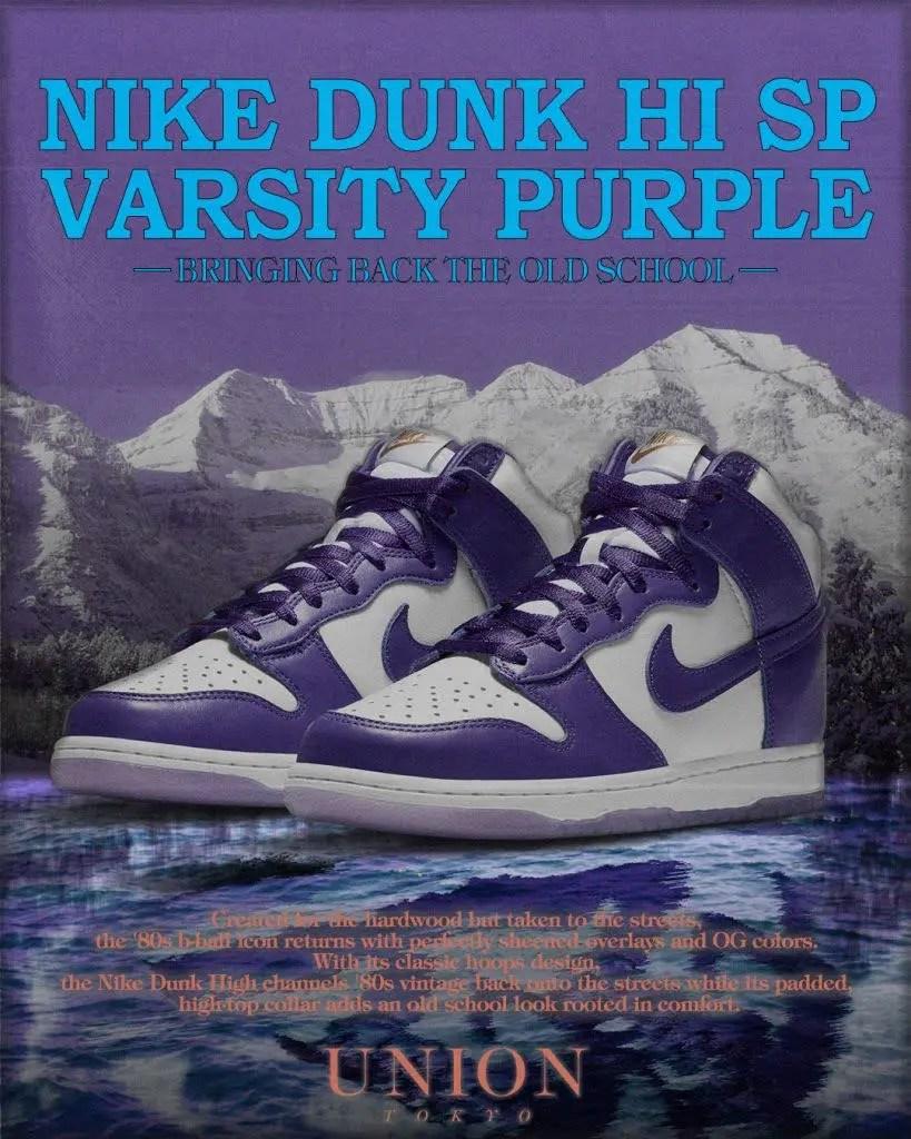 ナイキ ダンク ハイ バーシティ パープル Nike-Dunk-High-SP-Varsity-Purple