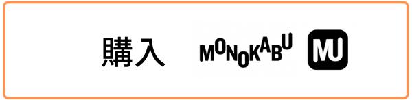 shop_monokabu_button1