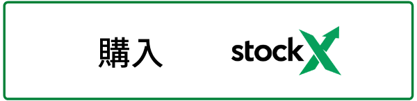 shop_stockX_button1