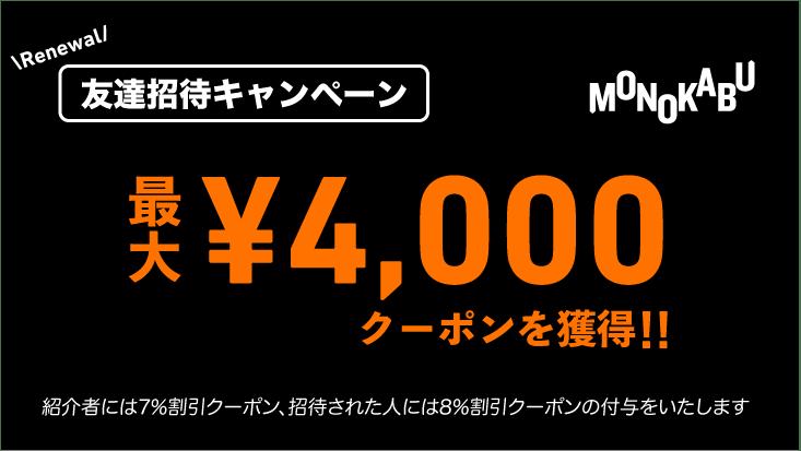 monokabu モノカブ購入 販売 出品 入札 相場 クーポン
