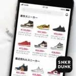 スニーカーダンク リセールサイト 転売 スニーカー おすすめ 人気 SNKRDUNK Sneakers Reseller sites app