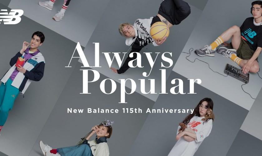 ニューバランス 115周年 アニバーサリー オールウェイズ ポピュラー New Balance 115th Anniversary Always Popular featured image