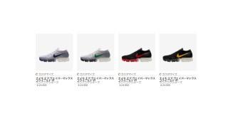 """8/8 ナイキ エア ヴェイパーマックス iD """"カントリーパック"""" – Nike Air VaporMax iD –"""