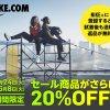 【4/24~5/8】ナイキオンライン セール商品がさらに20%OFF!
