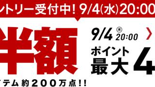 【9/4 20:00】楽天スーパーSALE開催
