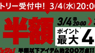 【3/4 20:00】楽天スーパーSALE開催