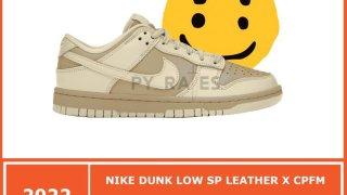 【リーク】CPFM x ナイキ ダンク ロー SP レザー / Cactus Plant Flea Market x Nike Dunk Low SP Leather