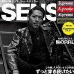 10月10日発売予定 SENSE 2015年11月号 SUPREME ステッカー付録
