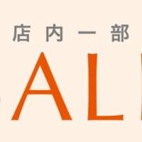 【随時更新】国内オンライン 2021スプリング/サマーセール